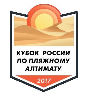 Логотип турнира Кубок России 2017