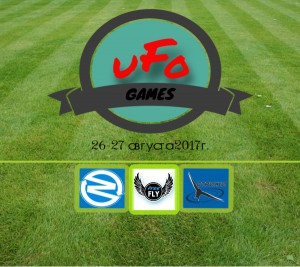 Логотип турнира UFO Games 2017