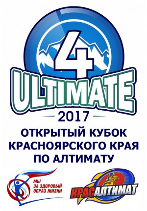 Логотип турнира 4Ulti 2017