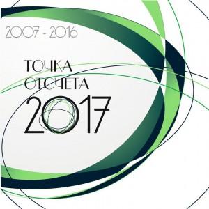Логотип турнира Точка Отсчета 2017