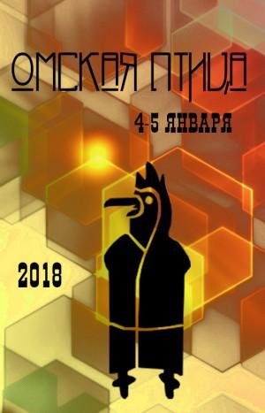 Логотип турнира Омская Птица 2018