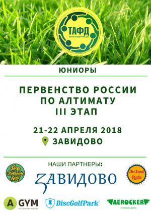 Логотип турнира 3й этап ПРЮ 2017/2018