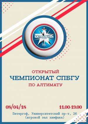 Логотип турнира Чемпионат СПбГУ 2018