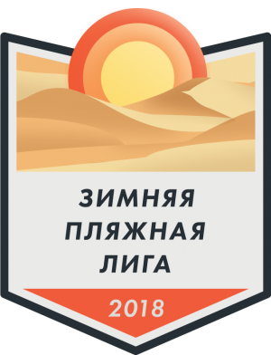 Логотип турнира Зимняя Пляжная Лига, II Этап
