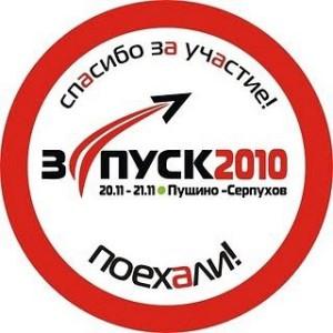 Логотип турнира Запуск 2010