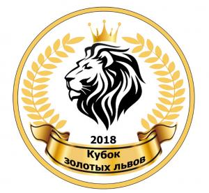 Логотип турнира КУБОК ЗОЛОТЫХ ЛЬВОВ 2018