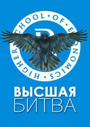 Логотип турнира Высшая Битва 2018