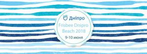 Логотип турнира Dnipro Beach 2018