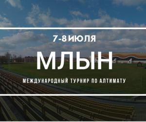 Логотип турнира Млын 2018