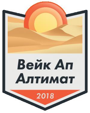 Логотип турнира Вейк Ап Алтимат 2018