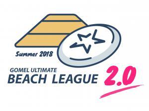 Логотип турнира Gomel UBL 2018. Этап II