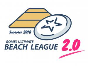 Логотип турнира Gomel UBL 2018. Этап III