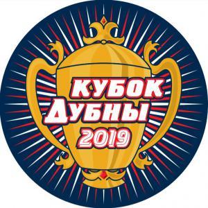 Логотип турнира Кубок Дубны 2019