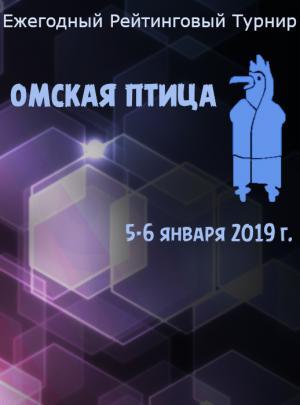 Логотип турнира Омская Птица 2019