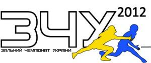 Логотип турнира ЗЧУ 2012