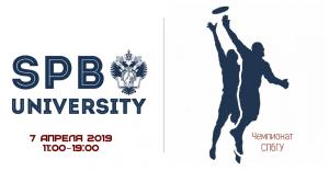 Логотип турнира Открытый чемпионат СПбГУ