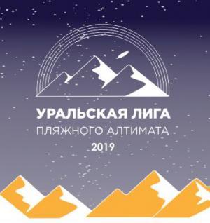 Логотип турнира I этап UBUL'19