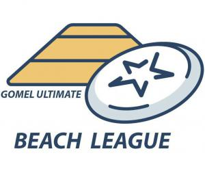 Логотип турнира Gomel UBL 2019. Этап I