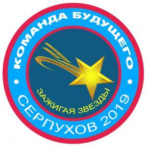 Логотип турнира Команда Будущего. Зажигая звезды