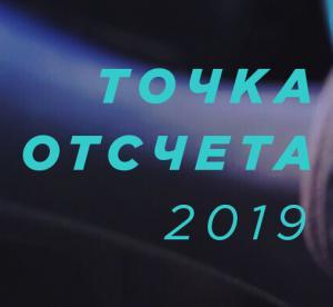 Логотип турнира Точка отсчёта 2019