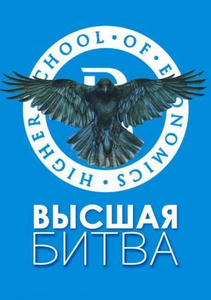 Логотип турнира Высшая Битва 2019 осень