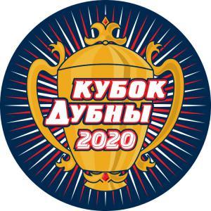 Логотип турнира Кубок Дубны 2020