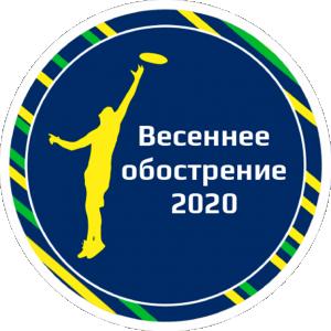 Логотип турнира Весеннее обострение 2020