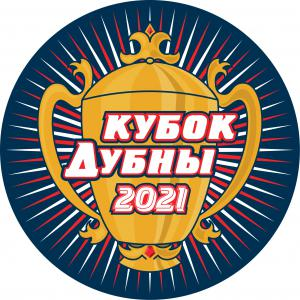 Логотип турнира Кубок Дубны 2021