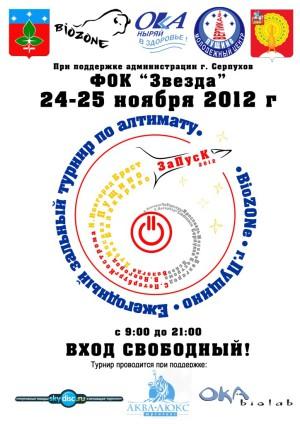 Логотип турнира Запуск 2012