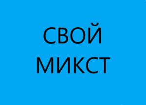 Логотип турнира Свой микст