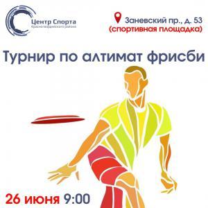 Логотип турнира Заневская ЖАРА