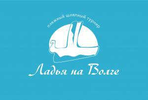 Логотип турнира Ладья на Волге