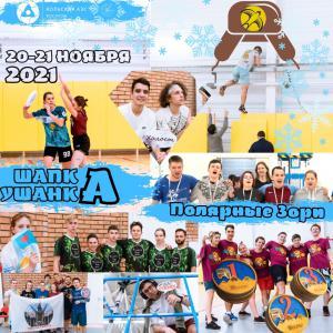 Логотип турнира Шу-у-у 2021