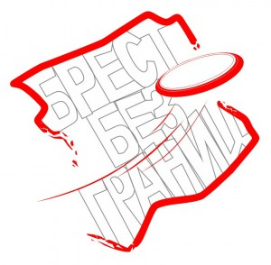 Логотип турнира Брест без границ 2015