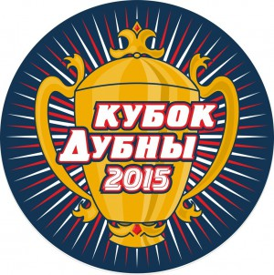 Логотип турнира Кубок Дубны 2015