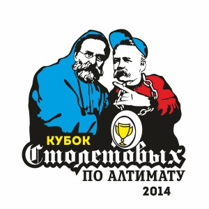 Логотип турнира Кубок Столетовых 2014