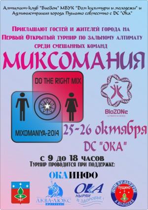 Логотип турнира Миксомания 2014