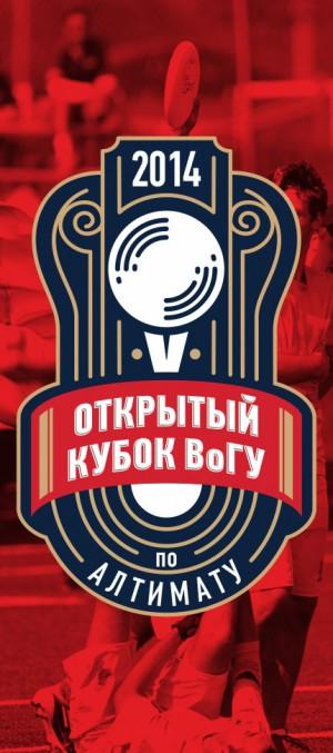 Логотип турнира V Кубок ВоГУ 2014