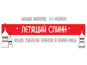 Логотип турнира Летящий SpiNN 2014