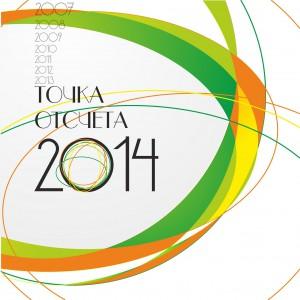 Логотип турнира Точка Отсчета 2014