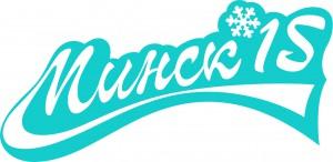 Логотип турнира Минск-2015
