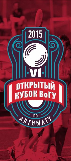 Логотип турнира VI Кубок ВоГУ 2015