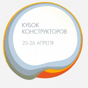 Логотип турнира Кубок Конструкторов 2015