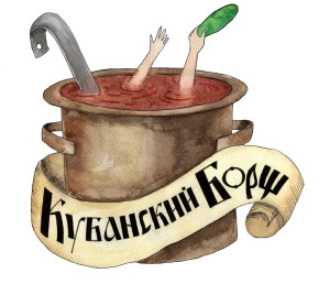 Логотип турнира Кубанский Борщ 2014