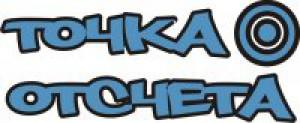 Логотип турнира Точка Отсчета 2008