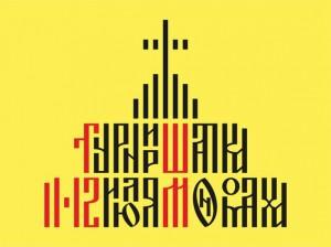 Логотип турнира Шапка Мономаха 2015