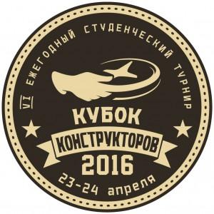Логотип турнира Кубок Конструкторов 2016