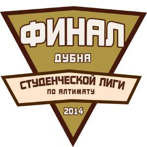 Логотип турнира Финал студенческой лиги 2014