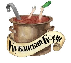 Логотип турнира Кубанский борщ 2012