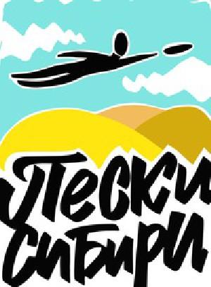 Логотип турнира Пески Сибири 2015